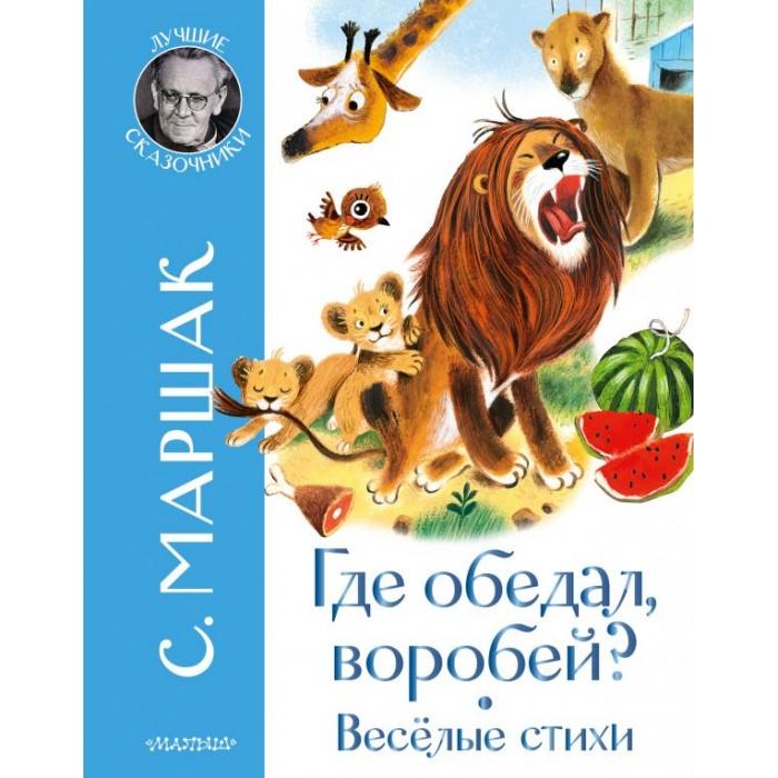Издательство АСТ С. Маршак Где обедал воробей? Стихи для детей