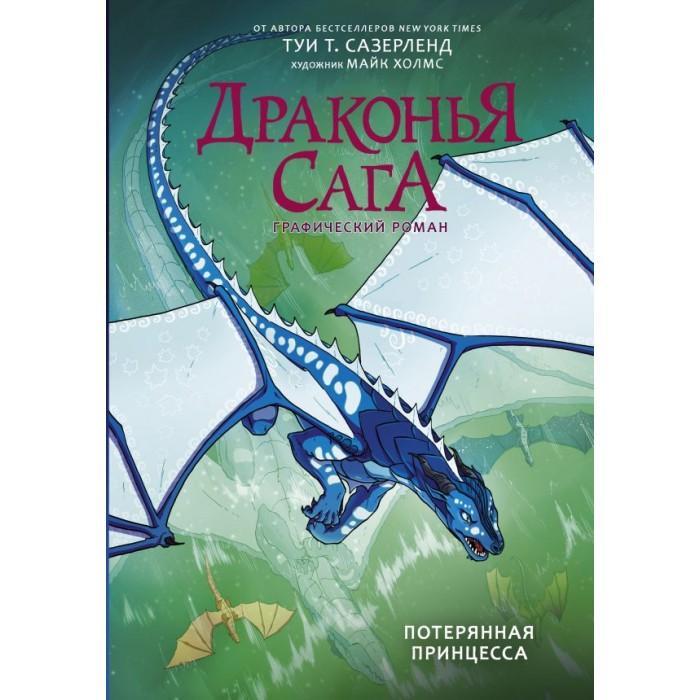 Издательство АСТ Т.Т. Сазерленд Драконья сага Графический роман Потерянная принцесса