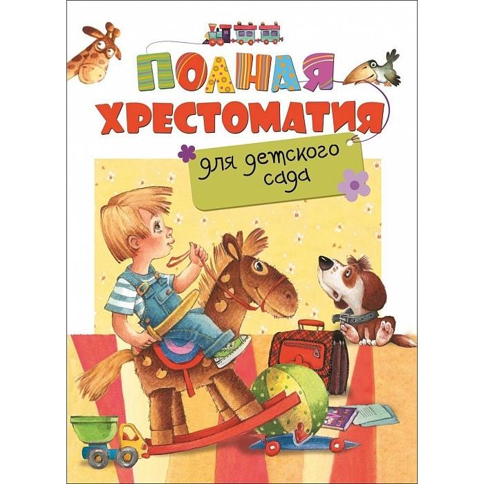Раннее развитие Росмэн Полная хрестоматия для детского сада