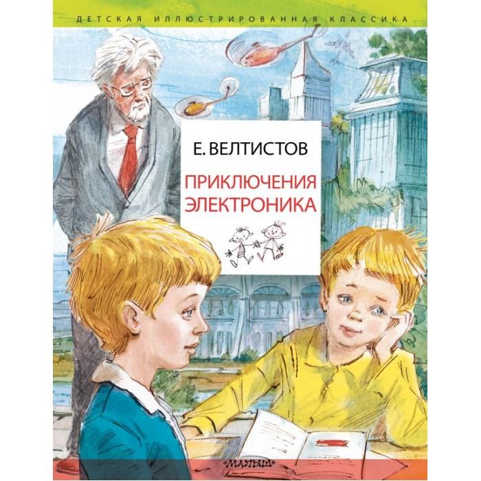 Художественные книги Издательство АСТ Е. Велтистов Приключения Электроника