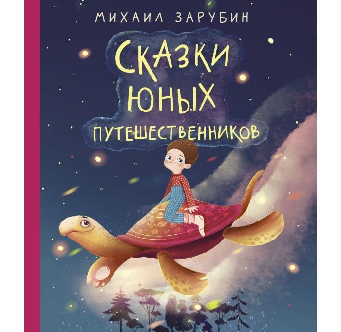 Издательство АСТ М. Зарубин Сказки юных путешественников