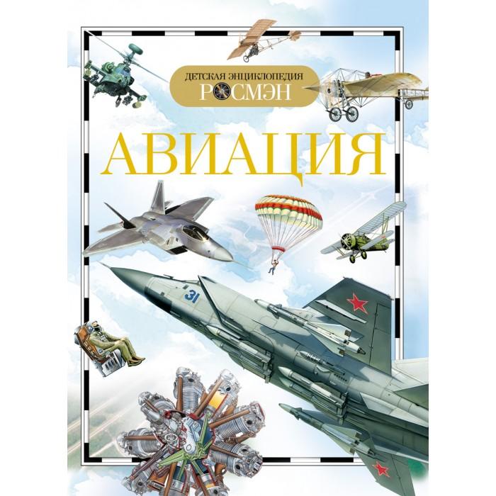 Энциклопедии Росмэн Авиация книга росмэн 9572