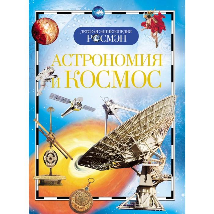 Энциклопедии Росмэн Астрономия и космос shure se535 cl clear