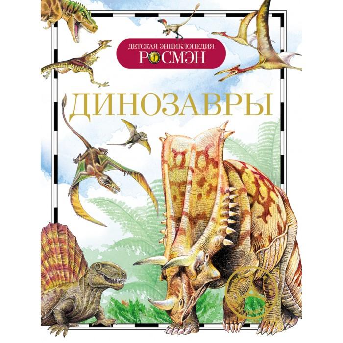 Энциклопедии Росмэн Динозавры книжки картонки росмэн волшебная снежинка новогодняя книга