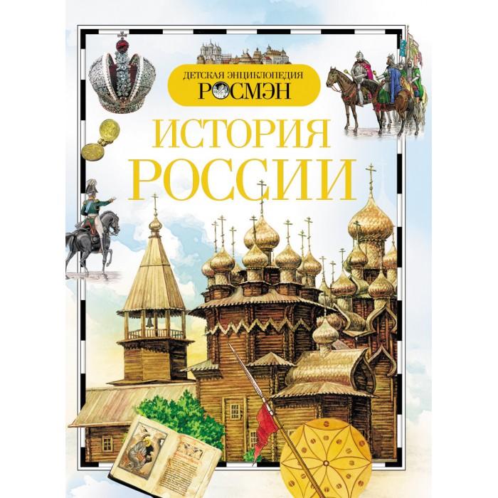 Энциклопедии Росмэн История России росмэн деньги