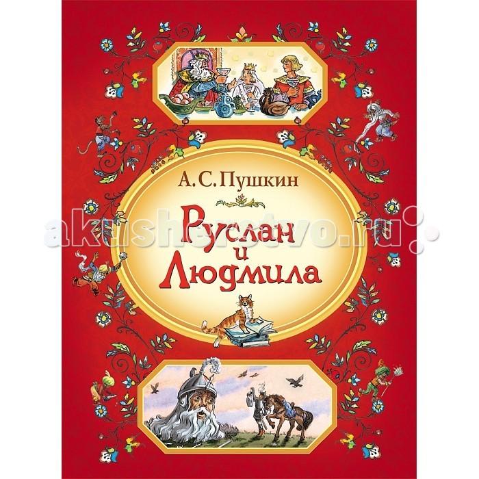Художественные книги Росмэн Руслан и Людмила Пушкин А.С.