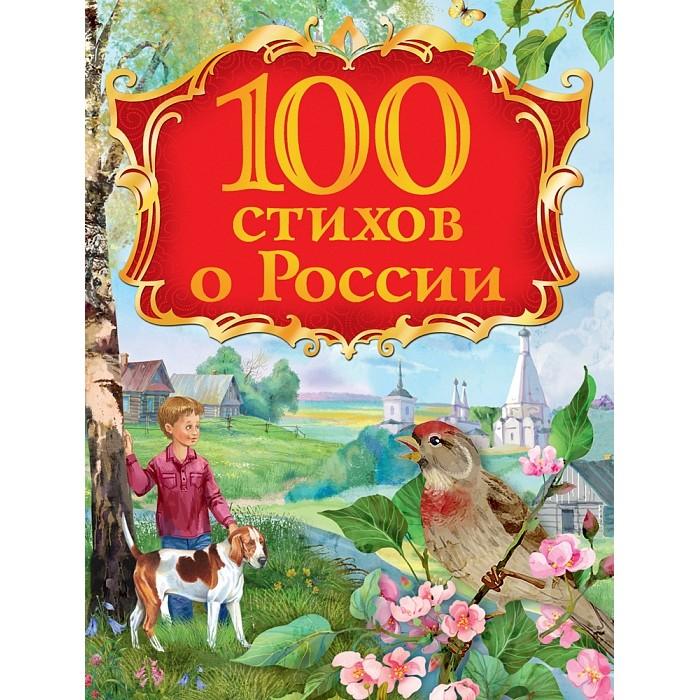 Художественные книги Росмэн 100 стихов о России росмэн сборник стихов волшебная снежинка