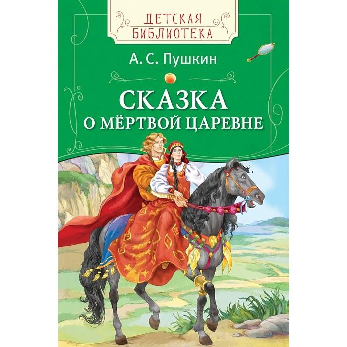 Художественные книги Росмэн Сказка о мёртвой царевне Пушкин А.С.