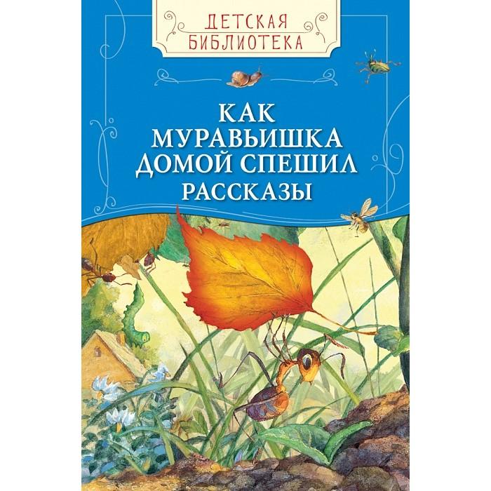 Художественные книги Росмэн Как муравьишка домой спешил clever сказки минутки как муравьишка домой спешил