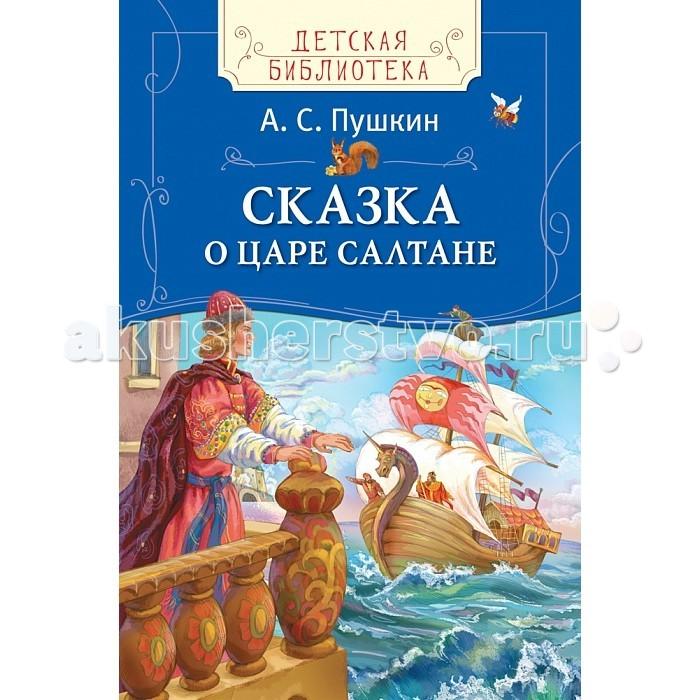Художественные книги Росмэн Сказка о царе Салтане Пушкин А. С. сказка о царе салтане cdmp3