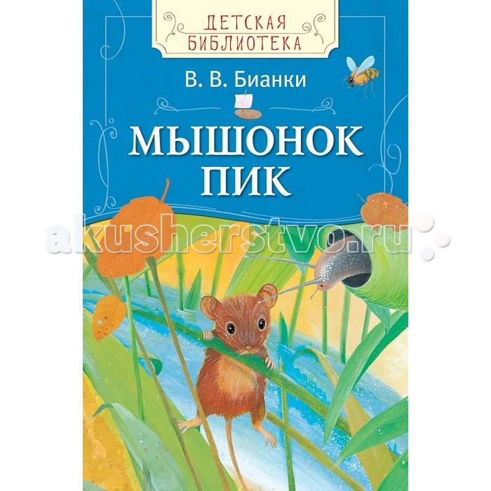 Художественные книги Росмэн Мышонок Пик Бианки В.