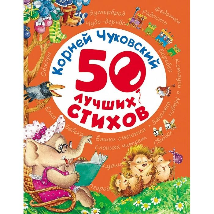 Художественные книги Росмэн 50 лучших стихов росмэн сборник стихов волшебная снежинка
