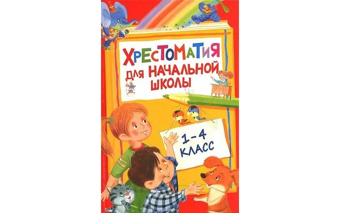 Раннее развитие Росмэн Хрестоматия для начальной школы 1-4 класс лакокрасочные материалы