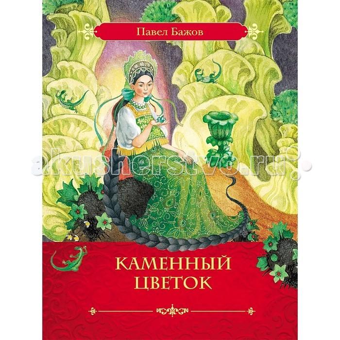 Художественные книги Росмэн Каменный цветок Бажов П.П. каменный цветок 2017 01 03t14 00