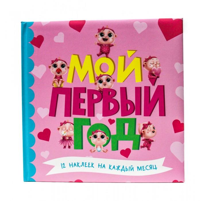 Фотоальбомы и рамки Проф-Пресс Фотоальбом Мой первый год для девочек