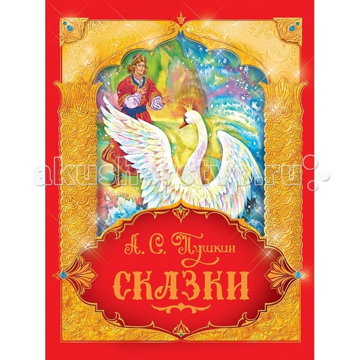 Росмэн Сказки Пушкин А.С. 29363