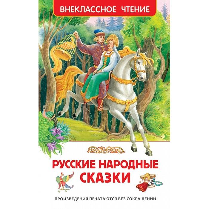 Художественные книги Росмэн Внеклассное чтение Русские народные сказки