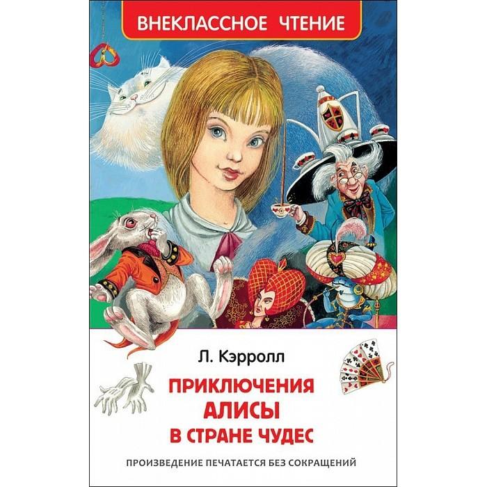 Художественные книги Росмэн Внеклассное чтение Кэрролл Л.Алиса в стране чудес стилусы