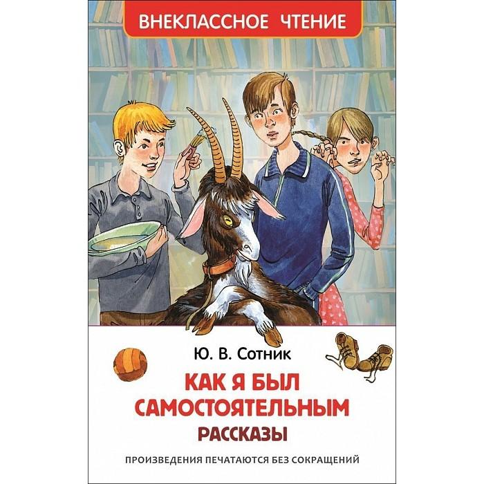 Художественные книги Росмэн Внеклассное чтение Сотник Ю. Как я был самостоятельным росмэн как я был самостоятельным ю сотник