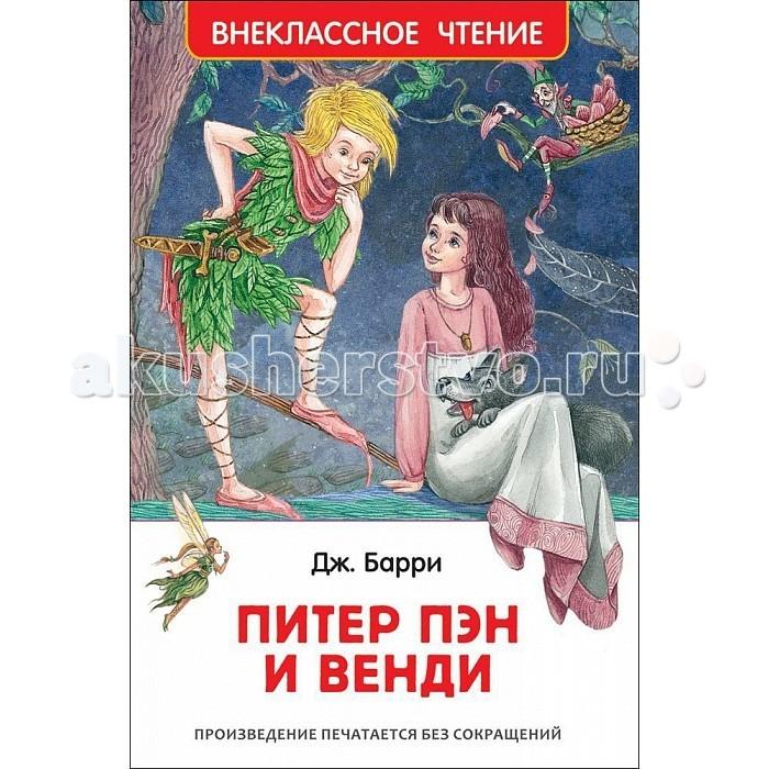 Художественные книги Росмэн Внеклассное чтение Венди Барри Дж. Питер Пэн и Венди андрей николаев приключения пифа ибарри