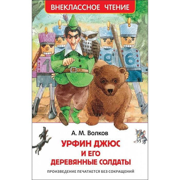 Художественные книги Росмэн Внеклассное чтение Волков А. Урфин Джюс и его деревянные солдаты
