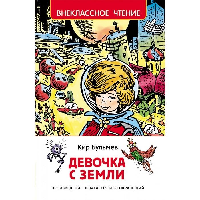 Художественные книги Росмэн Внеклассное чтение Булычев К. Девочка с Земли булычев к алиса и крестоносцы