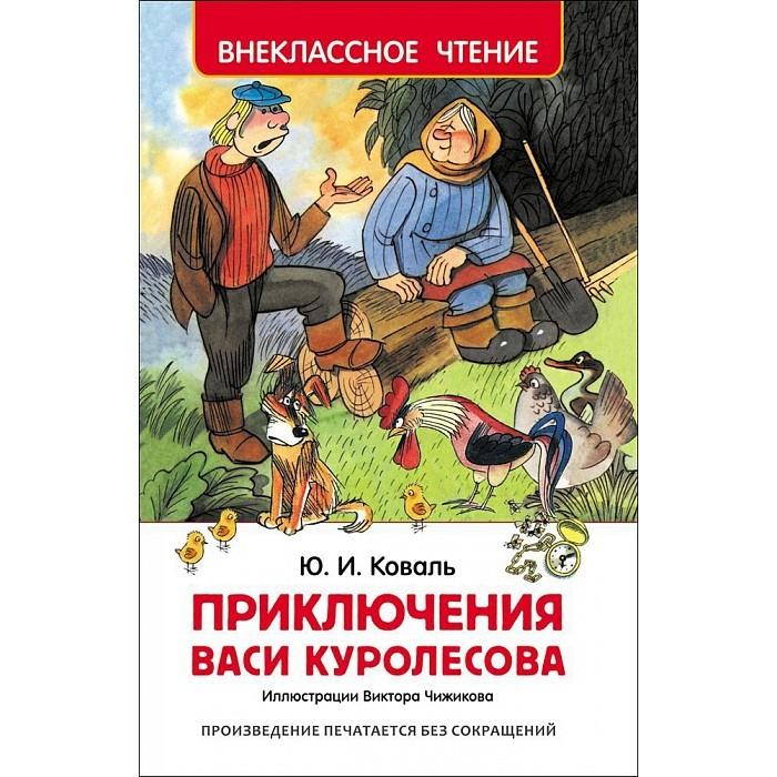 Художественные книги Росмэн Внеклассное чтение Коваль Ю. Приключения Васи Куролесова внеклассное чтение 1 класс