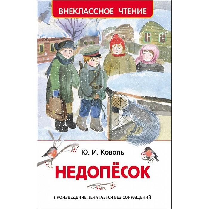 Художественные книги Росмэн Внеклассное чтение Коваль Ю. Недопёсок ситников ю формула обмана повесть