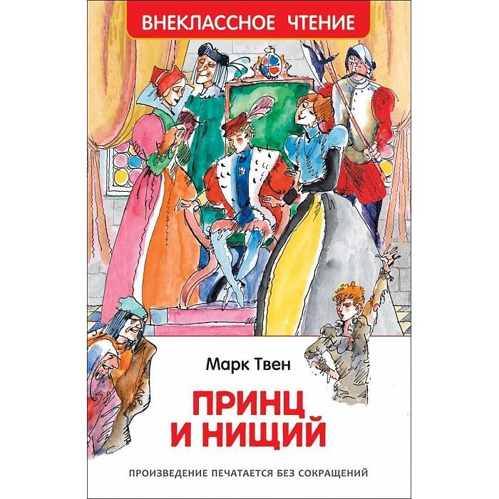 где купить Художественные книги Росмэн Внеклассное чтение Твен М. Принц и нищий по лучшей цене
