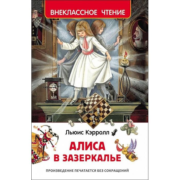 Художественные книги Росмэн Внеклассное чтение Кэрролл Л. Алиса в Зазеркалье
