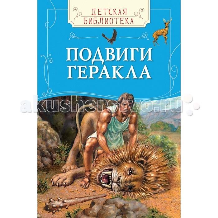 Художественные книги Росмэн Детская библиотека Подвиги Геракла бейли а подвиги геракла астрологическая интерпретация