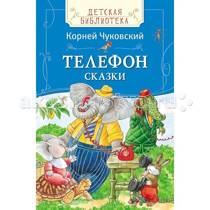 Художественные книги Росмэн Детская библиотека Телефон Чуковский К.