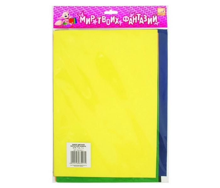 Канцелярия Fancy Creative Набор цветной бархатной бумаги A4 7 цв. 7 л канцелярия fancy creative набор цветной фольгированной бумаги a4 5 цв 5 л
