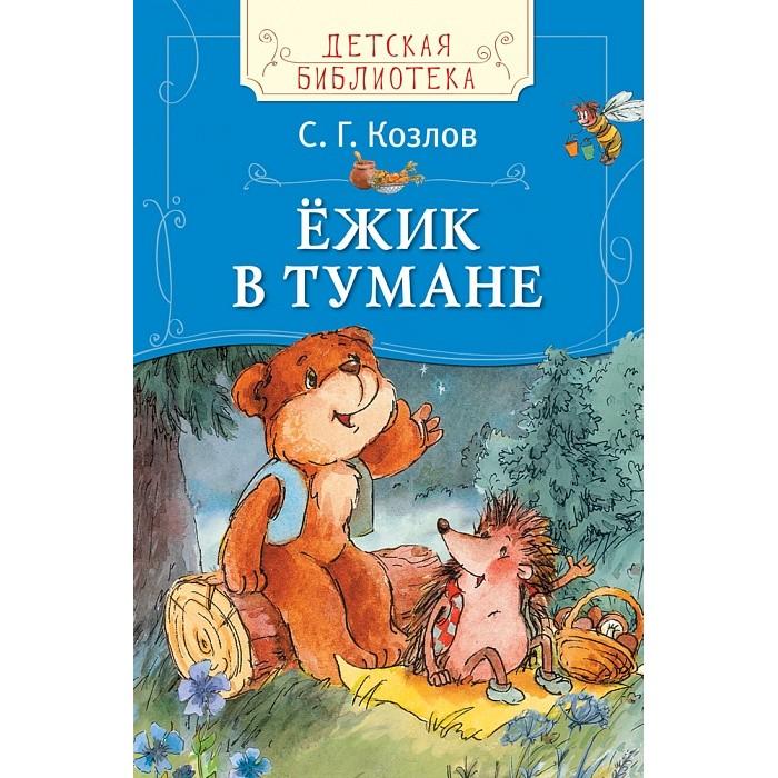 Художественные книги Росмэн Детская библиотека Ёжик в тумане Козлов С.