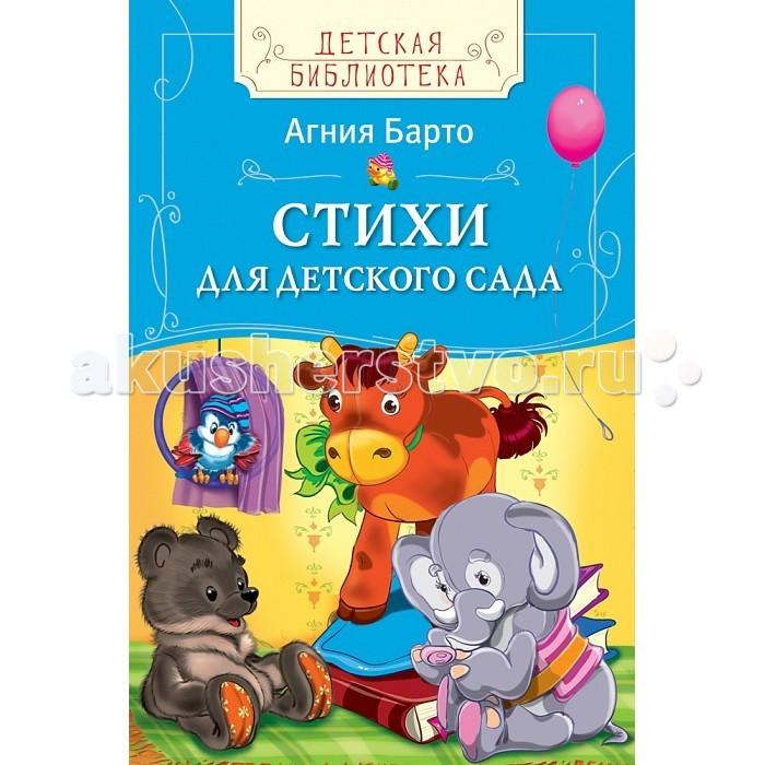 Художественные книги Росмэн Детская библиотека Идет бычок качается Барто А.