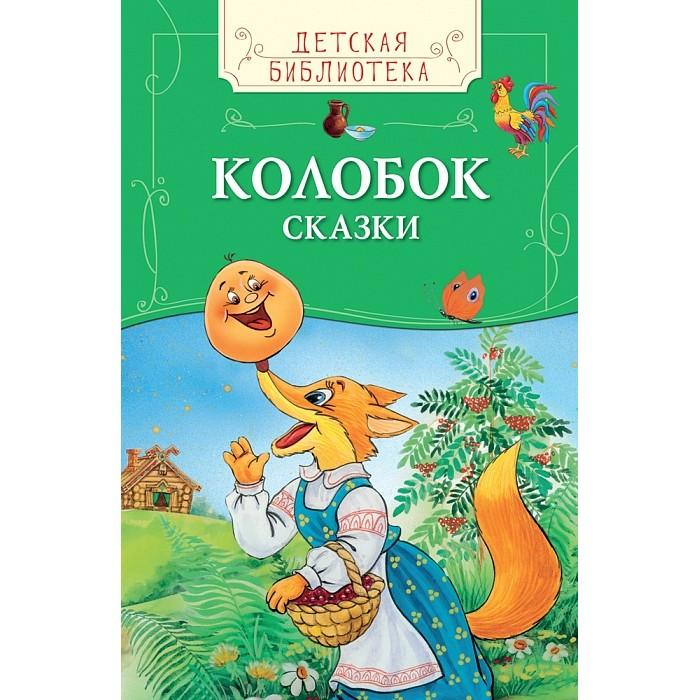 Художественные книги Росмэн Детская библиотека Колобок Русские народные сказки