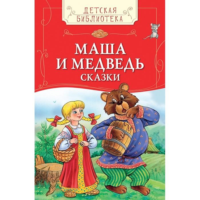 Художественные книги Росмэн Детская библиотека Маша и медведь Русские народные сказки художественные книги росмэн сказки про космонавтов роньшин в