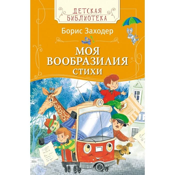 Художественные книги Росмэн Детская библиотека Моя Вообразилия Стихи Заходер Борис