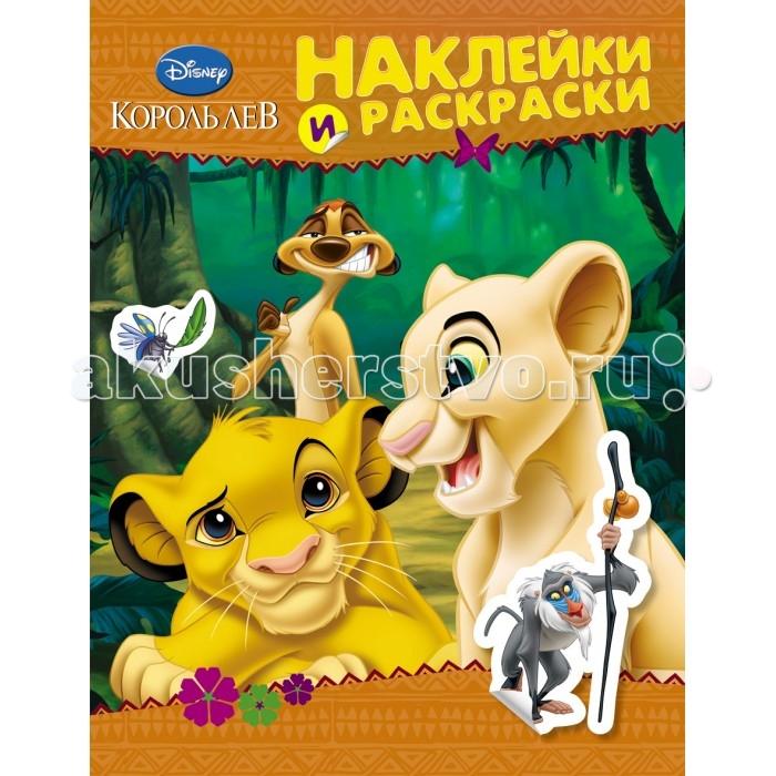 Детские наклейки Disney Король Лев. Наклейки и раскраски