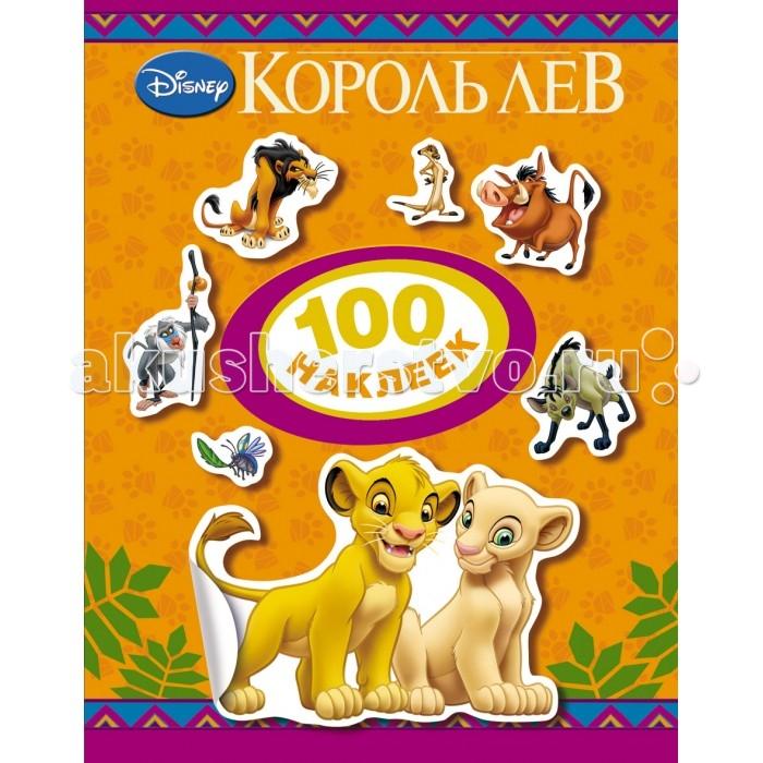 Детские наклейки Disney Король Лев. 100 наклеек детские наклейки disney набор наклеек 21133