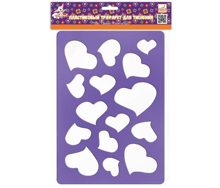 Наборы для творчества Fancy Creative Трафарет для тиснения Сердечки пластик A6 стилус polar pp001