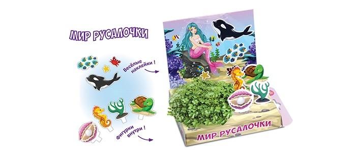 Наборы для выращивания Happy Plant Детский набор для выращивания Мир Русалочки набор с семенами для выращивания ипомея