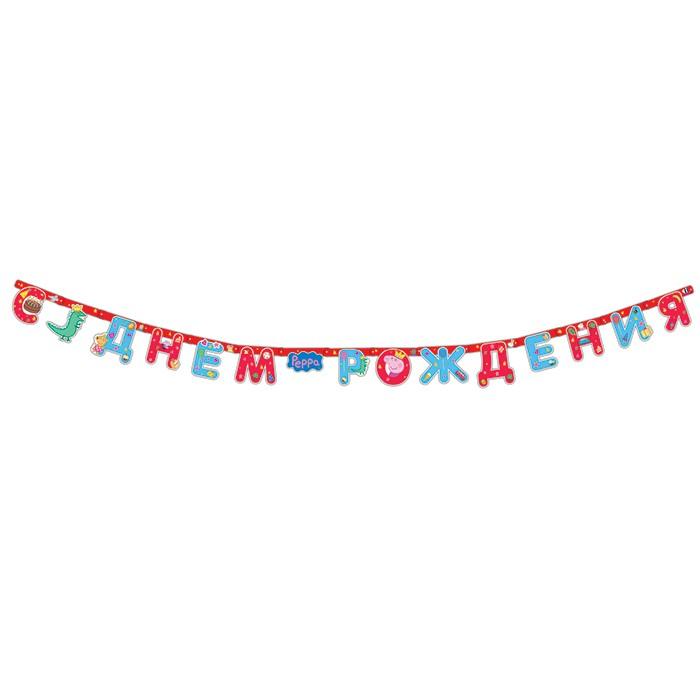 Товары для праздника Olala Гирлянда C Днем Рождения Peppa Pig disney гирлянда детская с блестящим дождиком с днем рождения феи
