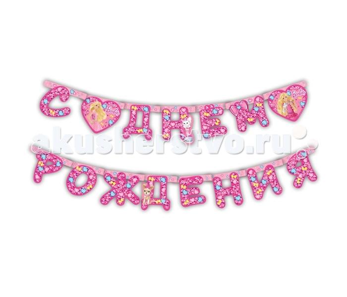 Товары для праздника Olala Гирлянда C Днем Рождения Barbie disney гирлянда детская резная с подвесками с днем рождения тачки 200 см