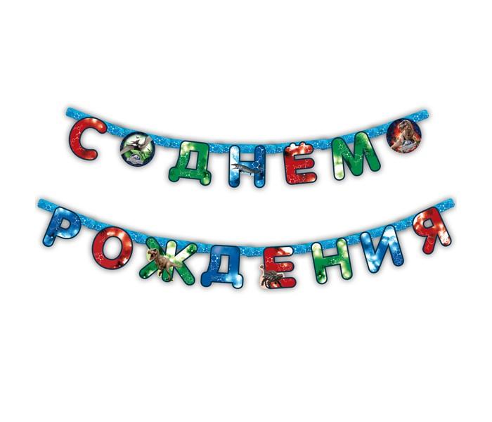 Товары для праздника Olala Гирлянда C Днем Рождения Парк Юрского Периода disney гирлянда детская резная с подвесками с днем рождения тачки 200 см