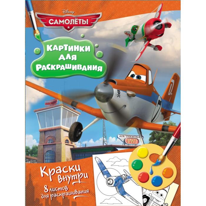 Раскраски Disney Самолеты. Раскраска с красками disney самолеты наклейки и раскраски 1