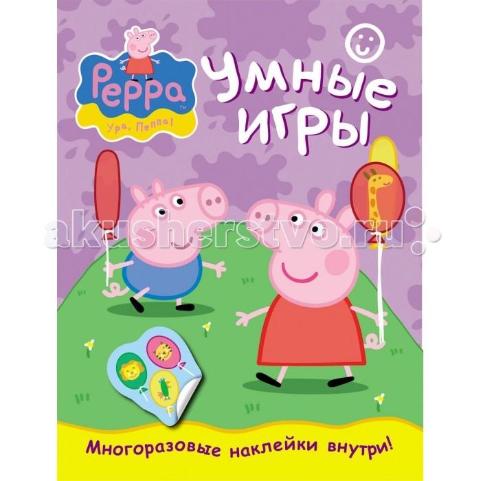 Детские наклейки Свинка Пеппа (Peppa Pig) Умные игры с наклейками книги заданий с наклейками умные драконы учим числа