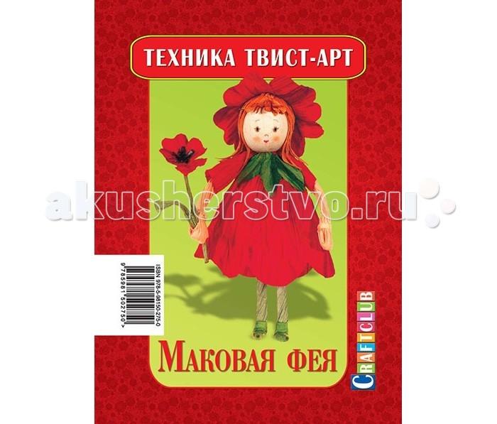 Наборы для творчества Craftclub Техника Твист-арт Маковая фея random flower print kimono