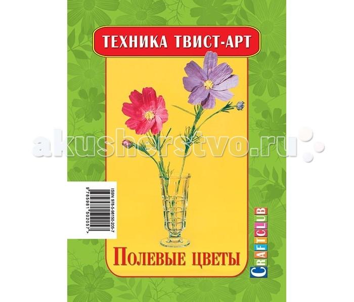 Наборы для творчества Craftclub Техника Твист-арт Полевые цветы