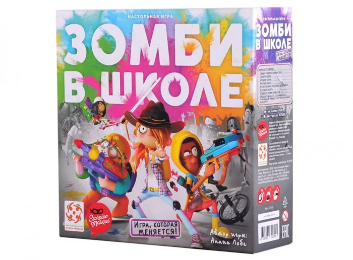 Настольные игры Стиль жизни Настольная игра Зомби в школе